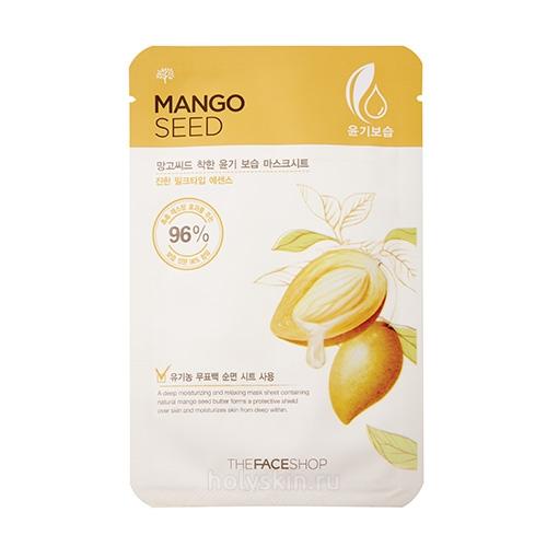 The Face Shop тканевая маска для лица Mango Seed Moisturizing Mask Sheet, 23 млУТ000001170Обладает омолаживающим эффектом, активные её компоненты борются с морщинами, уменьшают их интенсивность, способствуют разглаживанию кожи, удерживают влагу в её слоях длительное время, создают тонкий невидимый барьер от потерь влаги и внешних негативных влияний. Даже после первого применения заметен очевидный положительный эффект, кожа молодеет, приобретает более яркий оттенок, становится мягкой на ощупь, приобретает бархатистость, буквально светится изнутри. В сочетании с другими средствами ухода маска обеспечивает интенсивный уход и питание. Экстракт семян манго оказывает, в том числе, и омолаживающим действием, способствует более интенсивной регенерации клеток кожи.