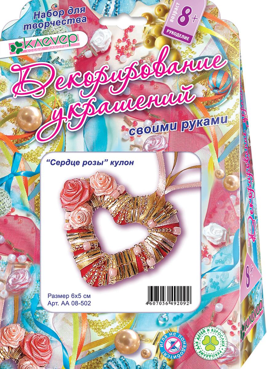Набор для изготовления кулона Сердце розыАА 08-502Главные символы человеческой любви - сердце и роза выполнены в виде кулона. Кулон «Сердце розы» включает целый набор материалов, качество и цветовая гамма которых создают ощущения настоящего ювелирного изделия. Сочетание золотого стекляруса, атласных разноцветных блестящих лент розовой гаммы, однотонных переливающихся бусин, современный и стильный дизайн поможет передать утончённость и изящество модного украшения. Состав: бисер цветной, стеклярус, бусины, атласные и капроновые ленты, ППЭ-волокно, проволока для бисероплетения, картонный шаблон, двусторонняя клейкая основа, пошаговая инструкция.