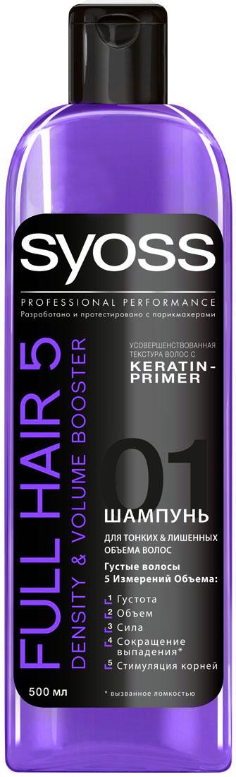 SYOSS Шампунь Full Hair 5 , 500 мл9034250Первый профессиональный уход за волосами, направленный на улучшение пяти показателей здоровья волос: густоту,объем, силу, сокращение выпадения волос, вызванного их ломкостью, а также стимуляцию работы волосяных луковиц. Заметно увеличивает объем Делает волосы густыми и сильными Сокращает выпадение волос* и активно стимулирует корни * вызванное ломкостью