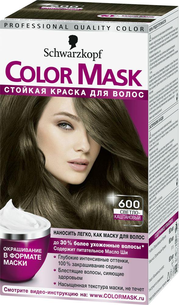 Color Mask краска для волос оттенок 600 Светло-каштановый, 145 мл9342635Color Mask - первая краска для волос в формате маски! Color Mask обладает уникальной текстурой маски. Именно новый уникальный формат позволяет достичь глубокого сияющего цвета и ослепительного блеска на много недель. При этом краска полностью закрашивает седину! Благодаря потрясающей кремовой текстуре, краска легко наносится руками. Вы ощутите новое измерение в окрашивании, созданное для быстрого и равномерного самостоятельного нанесения.