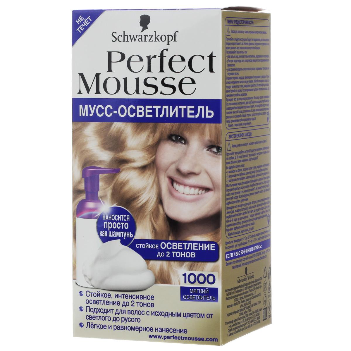 Perfect Mousse ������� ������-���� ������� 1000 ������ �����������, 35 �� - Perfect Mousse1802217�������� ������� ����������� ��������� �����! 100% ���������, 0% �������. ������ �������� ������ ��� ������ ������? ���������� ����� ������� ������! ������ ����������� � ����������� ��������� ��� �������� ��������� �������� �������-����������� � ���������� �������� �����. � Perfect Mousse �������� ���������� ����� ���������� �����!
