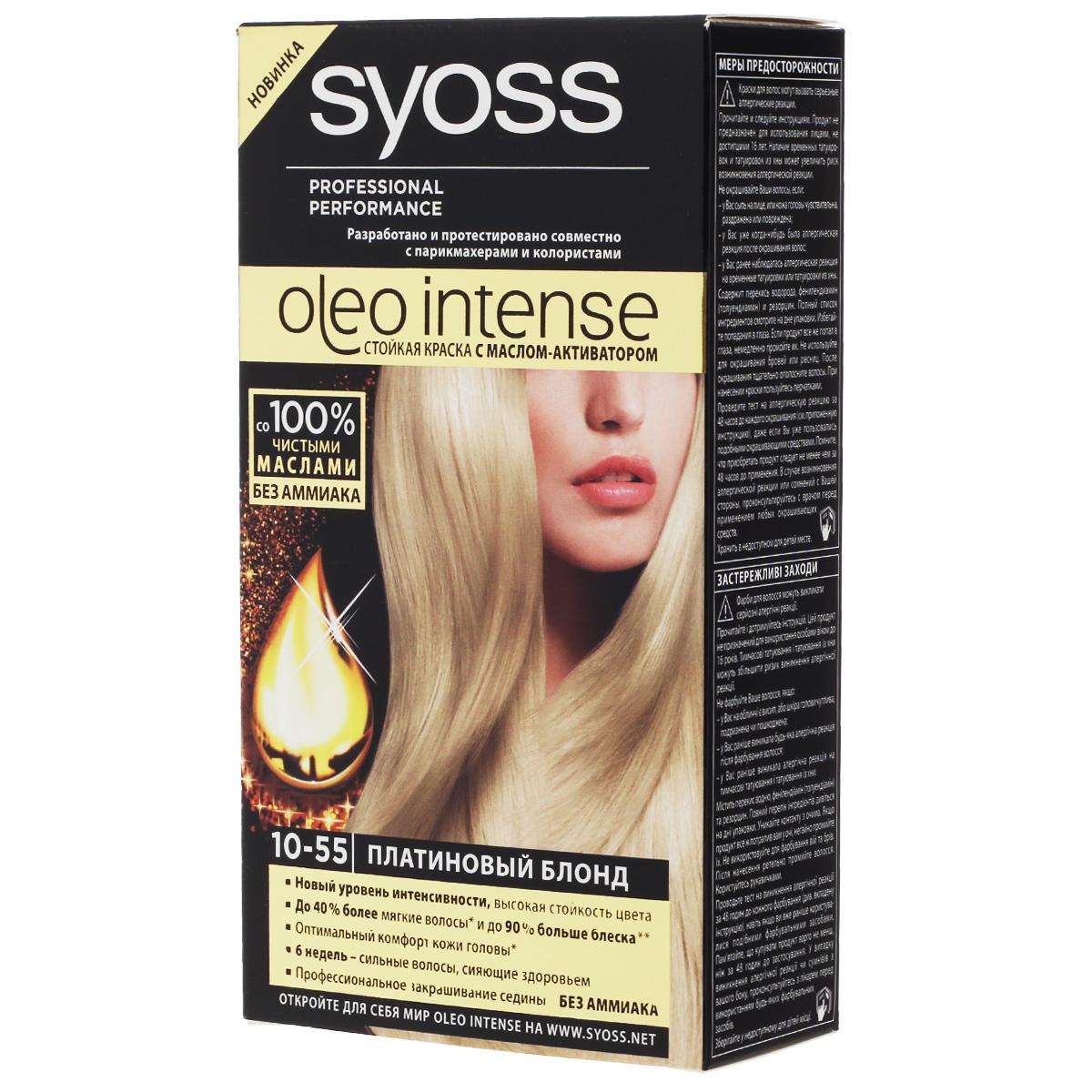 Syoss Oleo Intense Краска для волос оттенок 10-55 Платиновый блондин, 115 мл93935030Откройте для себя первую стойкую краску с маслом-активатором от Syoss, разработанную и протестированную совместно с парикмахерами и колористами. Насыщенная формула крем-масла наносится без подтеков. 100% чистые масла работают как усилитель цвета: технология Oleo Intense использует силу и свойство масел максимизировать действие красителя. Абсолютно без аммиака, для оптимального комфорта кожи головы. Одновременно краска обеспечивает экстра-восстановление волос питательными маслами, делая волосы до 40% более мягкими. Волосы выглядят здоровыми и сильными 6 недель.