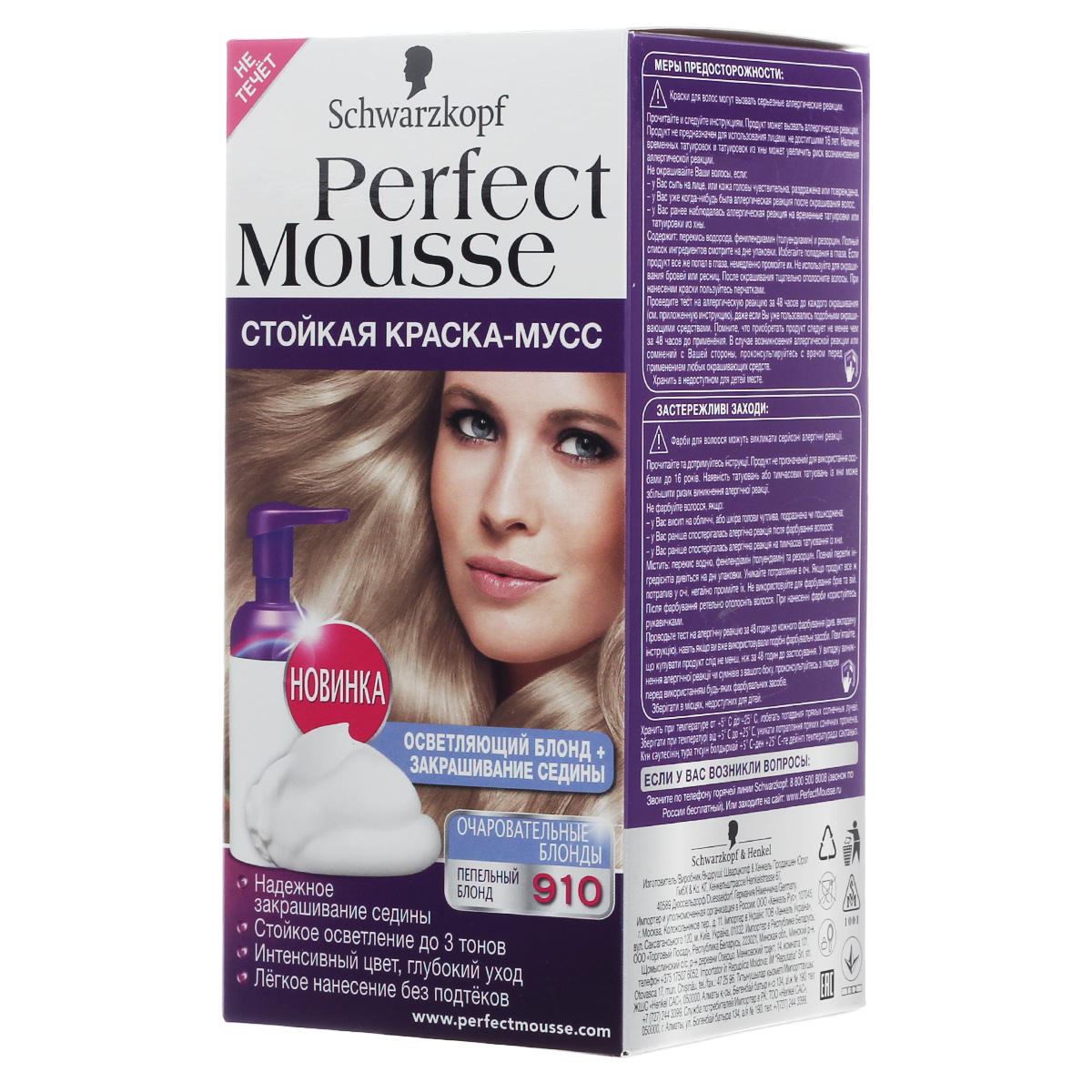 Perfect Mousse Стойкая краска-мусс оттенок 910 Пепельный блонд, 35 мл9353573ПРИДАЙТЕ ВОЛОСАМ ИНТЕНСИВНЫЙ ГЛЯНЦЕВЫЙ БЛЕСК! 100% стойкости, 0% аммиака. Хотите окрасить волосы без лишних усилий? Попробуйте самый простой способ! Легкое дозирование и равномерное нанесение без подтеков благодаря удобному флакону-аппликатору и насыщенной текстуре мусса. С Perfect Mousse добиться идеального цвета невероятно легко!