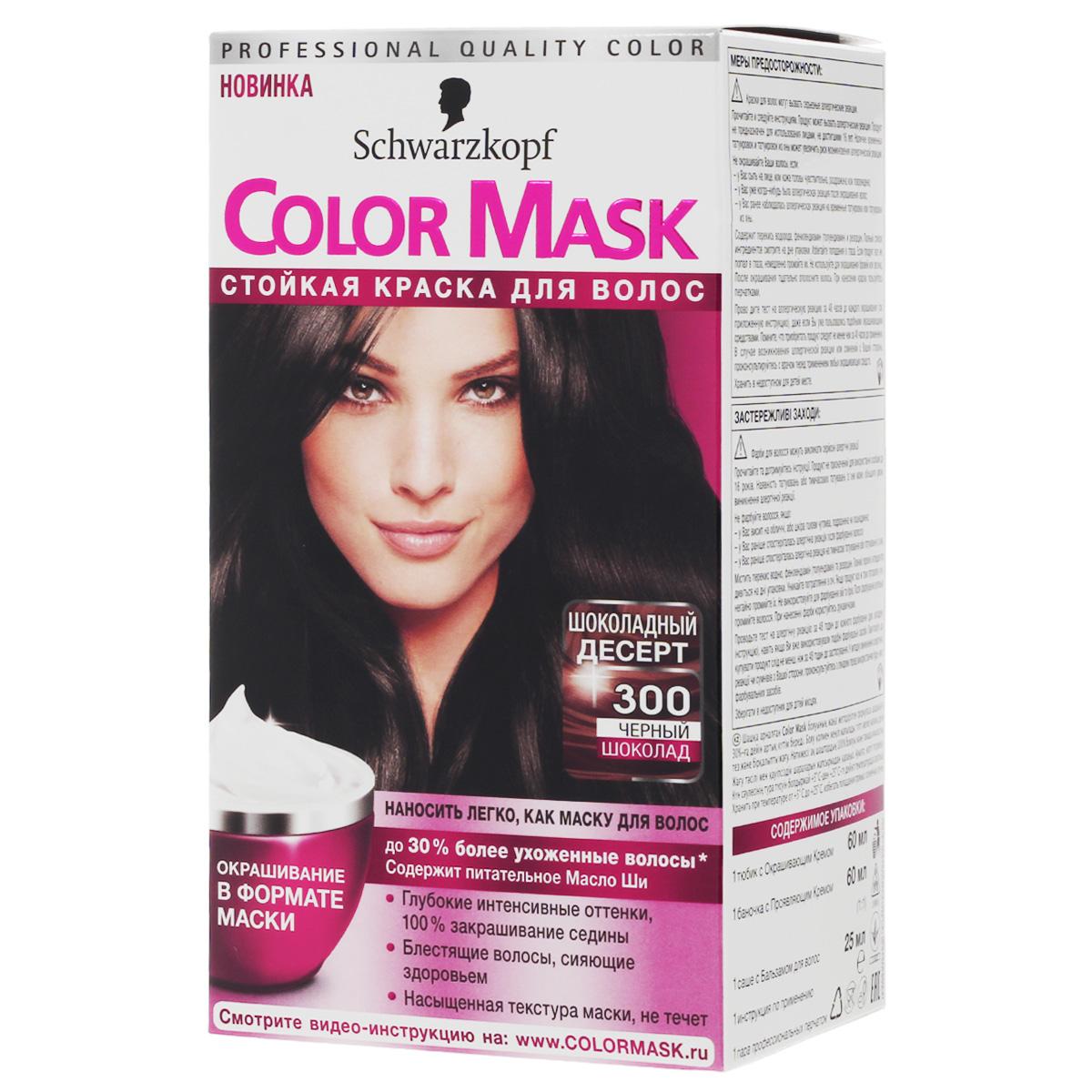 Color Mask краска для волос оттенок 300 Черно Каштановый, 145 мл9342610Color Mask - первая краска для волос в формате маски! Color Mask обладает уникальной текстурой маски. Именно новый уникальный формат позволяет достичь глубокого сияющего цвета и ослепительного блеска на много недель. При этом краска полностью закрашивает седину! Благодаря потрясающей кремовой текстуре, краска легко наносится руками. Вы ощутите новое измерение в окрашивании, созданное для быстрого и равномерного самостоятельного нанесения.