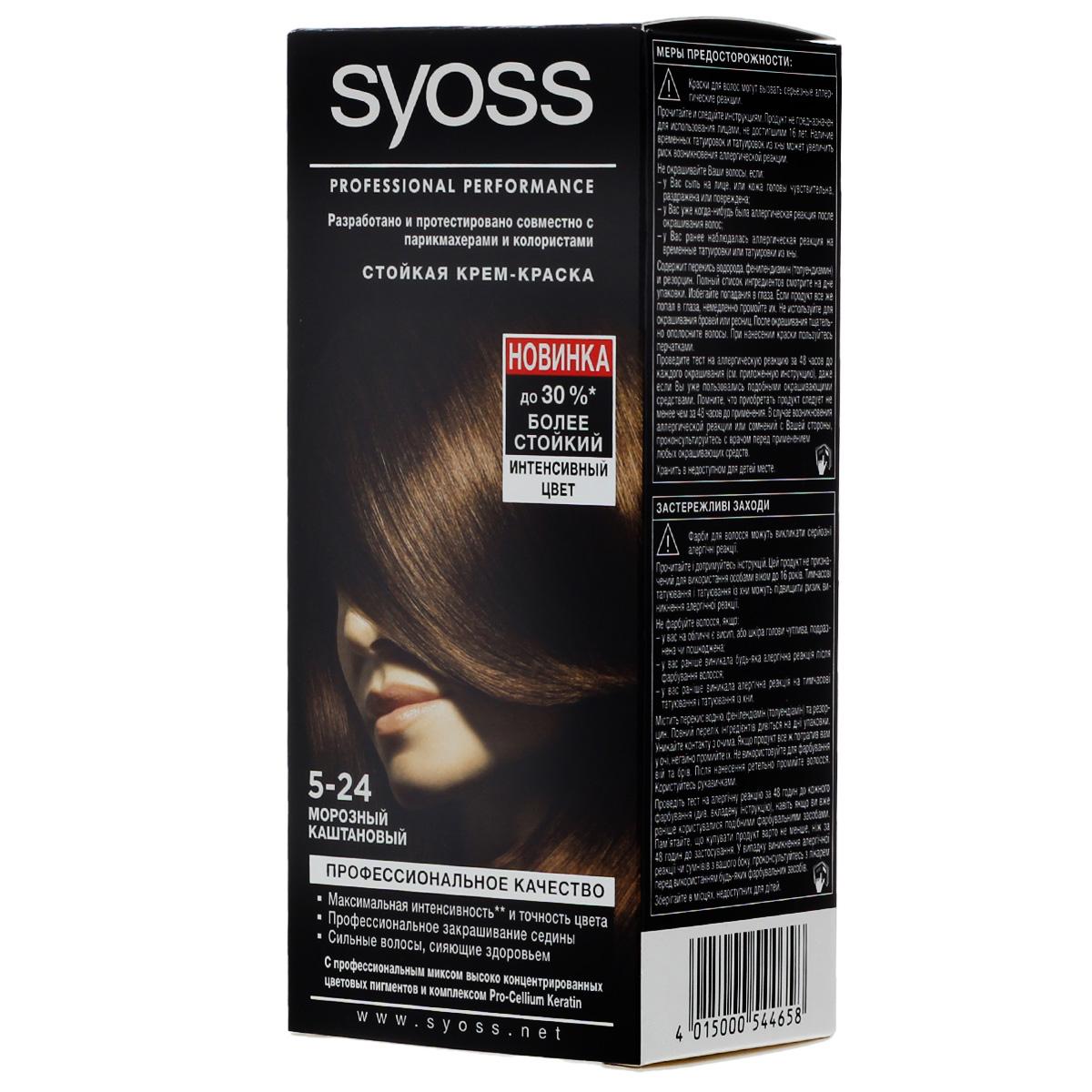 Syoss Color Краска для волос оттенок 5-24 Морозный каштановый, 115 мл93931181Откройте для себя профессиональное качество окрашивания с красками Syoss, разработанными и протестированными совместно с парикмахерами и колористами. Превосходный результат, как после посещения салона. Высокоэффективная формула закрепляет интенсивные цветовые пигменты глубоко внутри волоса, обеспечивая насыщенный, точный результат окрашивания и блеск волос, а также превосходное закрашивание седины. Кондиционер SYOSS «Защита Цвета- с комплексом Pro-Cellium Keratin и Провитамином Б5 способствует восстановлению волос изнутри – для сильных волос и стойкого, насыщенного цвета, полного блеска.