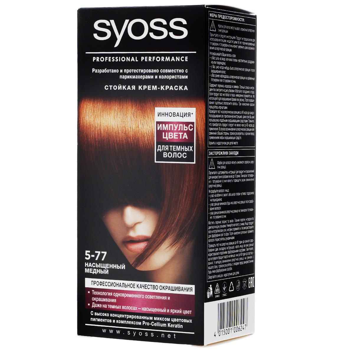 Syoss Color Краска для волос оттенок 5-77 Импульс цвета Насыщенный медный, 115 мл9393603577Откройте для себя профессиональное качество окрашивания с красками Syoss, разработанными и протестированными совместно с парикмахерами и колористами. Превосходный результат, как после посещения салона. Высокоэффективная формула закрепляет интенсивные цветовые пигменты глубоко внутри волоса, обеспечивая насыщенный, точный результат окрашивания и блеск волос, а также превосходное закрашивание седины. Кондиционер SYOSS «Защита Цвета- с комплексом Pro-Cellium Keratin и Провитамином Б5 способствует восстановлению волос изнутри – для сильных волос и стойкого, насыщенного цвета, полного блеска.
