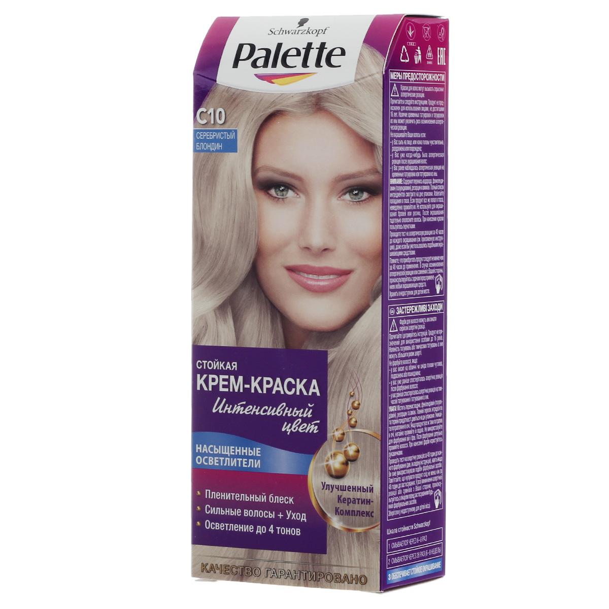 Palette ICC Крем-краска оттенок C10 Серебристый блондин, 100 мл935120Откройте для себя стойкую крем-краску Palette Intensive Color с формулой, обогащенной кератином для стойкого интенсивного цвета и сияющего блеска.Формула окрашивающего крема с Кератин-Комплексом оказывает ухаживающее воздействие в процессе окрашивания, а интенсивные цветовые пигменты глубоко проникают в структуру волос для невероятного сияющего цвета. Процесс окрашивания оставит ощущение мягкости и гладкости волос, а новая формула надежно защитит Ваш любимый оттенок от выцветания.