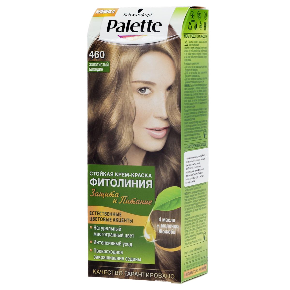 PALETTE Краска для волос ФИТОЛИНИЯ оттенок 460 Золотистый блондин, 110 мл9352540Откройте для себя больше ухода для более интенсивного цвета: новая питающая крем-краска Palette Фитолиния, обогащенная 4 маслами и молочком Жожоба. Насладитесь невероятно мягкими и сияющими волосами, полными естественного сияния цвета и стойкой интенсивности. Питательная формула обеспечивает надежную защиту во время и после окрашивания и поразительно глубокий уход. А интенсивные красящие пигменты отвечают за насыщенный и стойкий результат на ваших волосах. Побалуйте себя широким выбором натуральных оттенков, ведь палитра Palette Фитолиния предлагает оригинальную подборку оттенков для создания естественных цветовых акцентов и глубокого многогранного цвета.