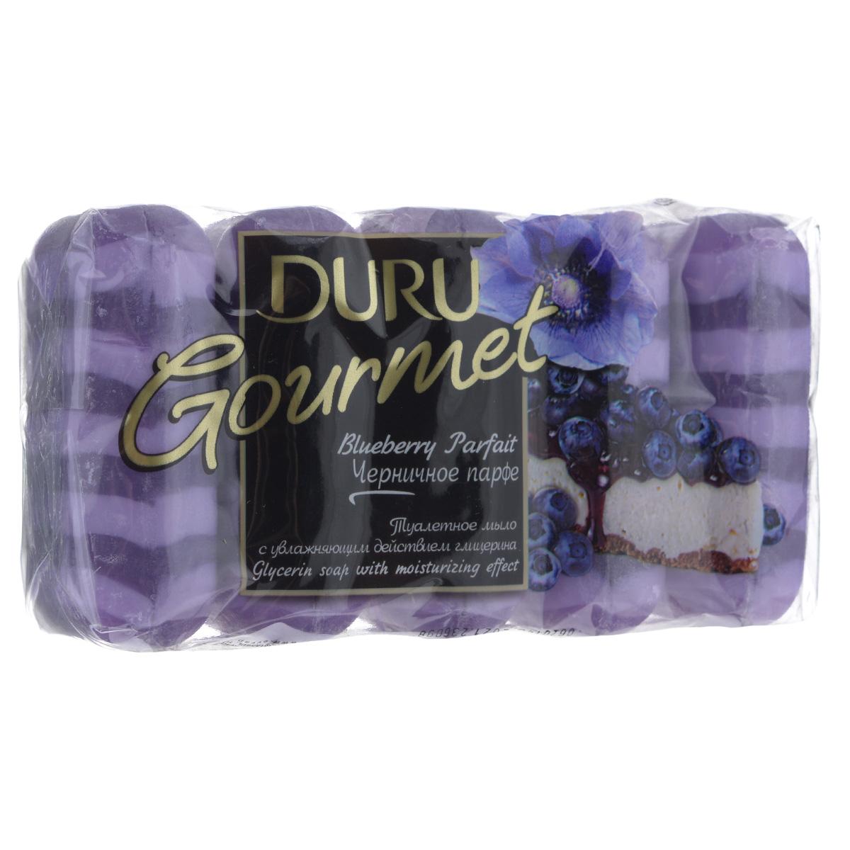 Duru GOURMET Мыло Черничное парфе э/пак 5*75г800031452Глицериновое мыло DURU c аппетитным ароматом и нежной текстурой подарит ощущение красоты и роскоши, как после сеанса ароматерапии