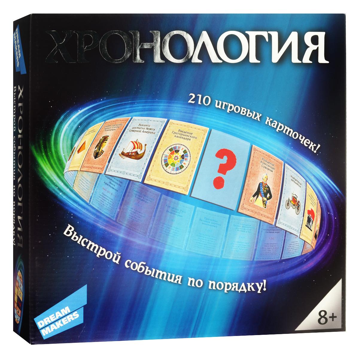 Настольная игра Dream Makers Хронология1309Настольная игра Dream Makers Хронология - это игра-викторина, в которой игрокам необходимо расставить в хронологической последовательности 210 величайших исторических событий. В начале игры каждый участник получает колоду из 20 карточек событий. Правильно выкладывая их друг за другом, игрок формирует свою хронологическую цепочку. Все карточки разделены на три вида: культура, наука и битвы. Верно выложенная карточка определенного вида кроме того, что приближает игрока к победе, также дает право выполнить одно особое действие. При помощи этого действия можно как упростить себе игру, так и сделать ее более сложной другому игроку. Победителем станет тот, чья хронологическая цепочка окажется самой длиной. Время игры: 30-60 минут. В состав игры входит: карточки событий - 210 шт., правила игры.