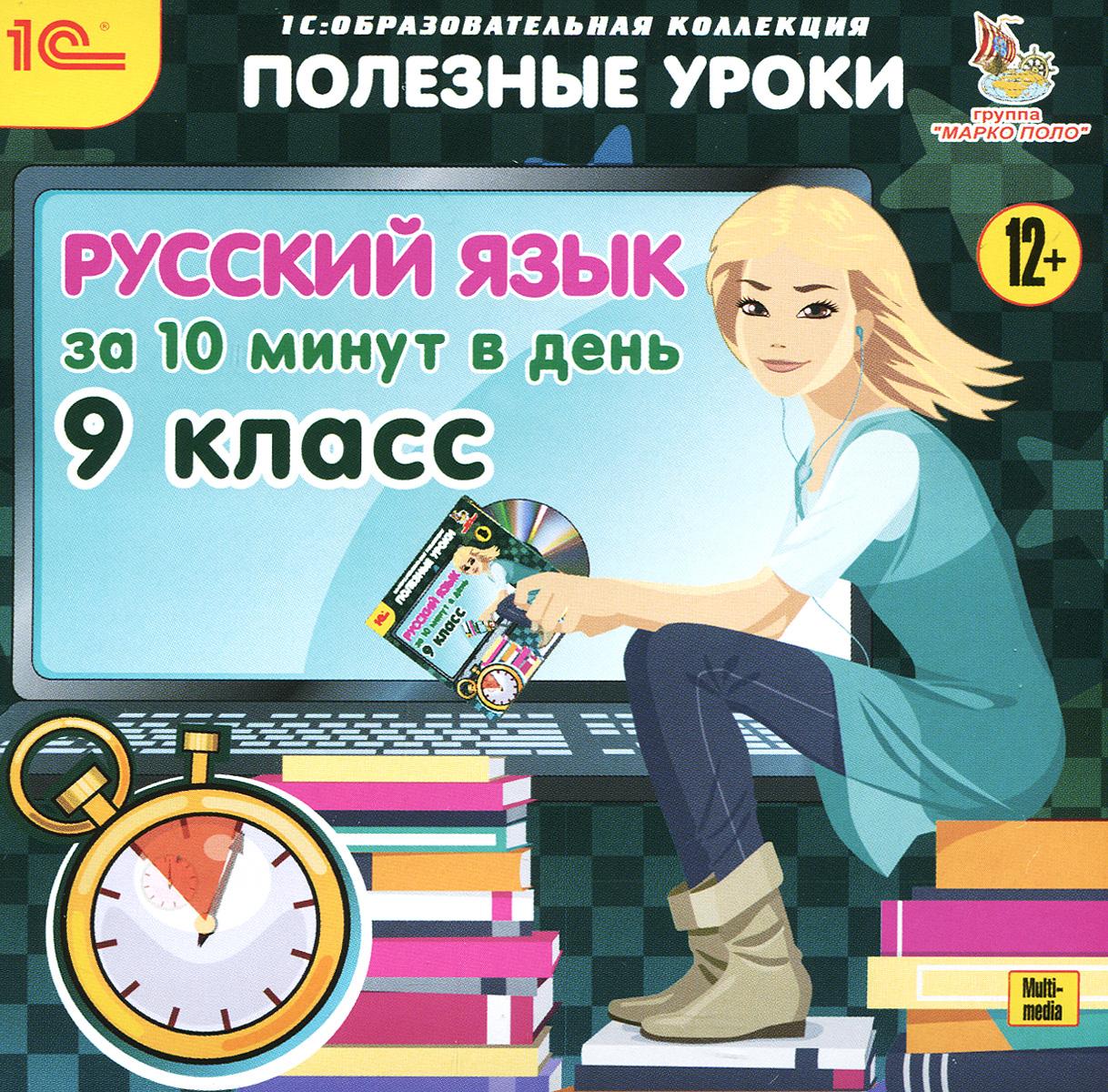 1С: Образовательная коллекция. Полезные уроки. Русский язык за 10 минут в день. 9 класс