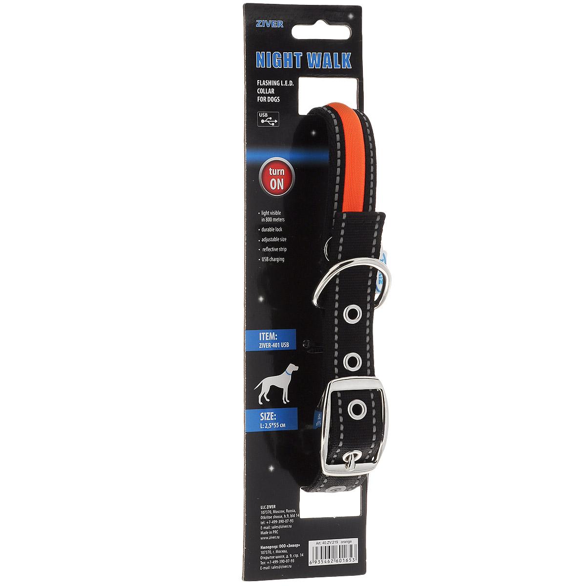 Ошейник для собак Ziver-401, светящийся, зарядка от USB, цвет: оранжевый, 55 см х 2,5 см40.ZV.119Светящийся ошейник Ziver-401 - это современный аксессуар, предназначенный для собак. Он выполнен из прочного нейлона и прошит светоотражающей нейлоновой нитью. Такой ошейник поможет вам видеть вашего питомца при прогулке в темное время суток. Ziver Ziver-401 обезопасит ваше животное от попадания под автомобиль, так как водитель сможет заметить приближающуюся собаку на расстоянии до 800 метров. Особенности ошейника: - работает в 4 режимах: постоянный свет, быстрое мигание, медленное мигание, без света; - в темное время суток виден на расстоянии до 800 метров; - сменный аккумулятор заряжается через USB-кабель; - надежная хромированная металлическая пряжка и металлическое кольцо; - выдерживает нагрузку на рывок до 250 кг; - прошит с обеих сторон светоотражающей нитью; - влагозащищен - от дождя и снега (не рекомендуем погружать в воду батарейный блок). Размер ошейника (ДхШ): 55 см х 2,5 см.