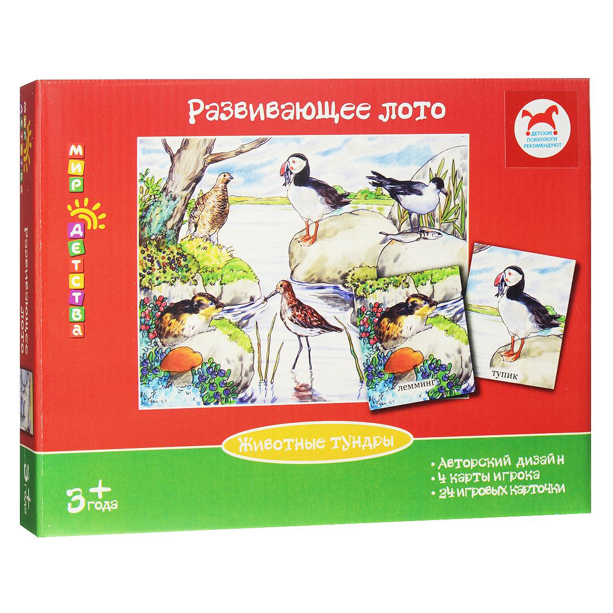 Развивающее лото Животные тундры28060Развивающее лото Животные тундры понравится вашему ребенку и позволит с пользой провести время. Комплект включает 4 карты игрока, 24 игровых карточки и буклет с правилами игры на русском языке. Элементы лото оформлены изображениями животных тундры с соответствующими подписями на карточках. Лото Животные тундры является прекрасным материалом для игры, сочетающим в себе достоинство традиционного лото и разрезных картинок. Лото развивает многие способности детей: внимание, память и главное - произвольность, т.е. способность соблюдать общие для всех правила. Знакомство с новыми для ребенка животными в увлекательной игровой форме расширяет кругозор. Данный материал выгодно отличается от традиционного лото тем, что достаточно крупные и выразительные картинки открывают богатые возможности для разнообразных занятий. Их можно складывать в любом порядке, создавать большие картины леса или тайги, можно подбирать соседей, друзей или врагов, сочинять с ними разные истории и так далее....