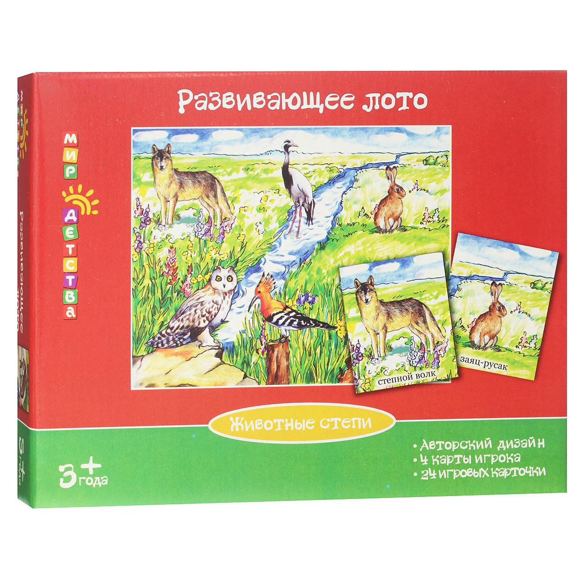 Развивающее лото Животные степи28059Развивающее лото Животные степи понравится вашему ребенку и позволит с пользой провести время. Комплект включает 4 карты игрока, 24 игровых карточки и буклет с правилами игры на русском языке. Элементы лото оформлены изображениями животных степи с соответствующими подписями на карточках. Лото Животные степи является прекрасным материалом для игры, сочетающим в себе достоинство традиционного лото и разрезных картинок. Лото развивает многие способности детей: внимание, память и главное - произвольность, т.е. способность соблюдать общие для всех правила. Знакомство с новыми для ребенка животными в увлекательной игровой форме расширяет кругозор. Данный материал выгодно отличается от традиционного лото тем, что достаточно крупные и выразительные картинки открывают богатые возможности для разнообразных занятий. Их можно складывать в любом порядке, создавать большие картины леса или тайги, можно подбирать соседей, друзей или врагов, сочинять с ними разные истории и так далее....