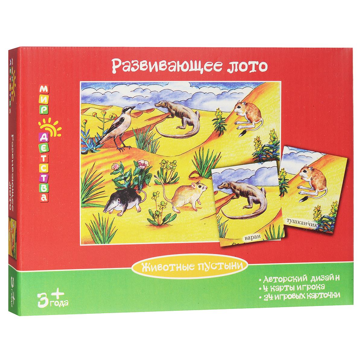 Развивающее лото Животные пустыни28061Развивающее лото Животные пустыни понравится вашему ребенку и позволит с пользой провести время. Комплект включает 4 карты игрока, 24 игровых карточки и буклет с правилами игры на русском языке. Элементы лото оформлены изображениями животных пустыни с соответствующими подписями на карточках. Лото Животные пустыни является прекрасным материалом для игры, сочетающим в себе достоинство традиционного лото и разрезных картинок. Лото развивает многие способности детей: внимание, память и главное - произвольность, т.е. способность соблюдать общие для всех правила. Знакомство с новыми для ребенка животными в увлекательной игровой форме расширяет кругозор. Данный материал выгодно отличается от традиционного лото тем, что достаточно крупные и выразительные картинки открывают богатые возможности для разнообразных занятий. Их можно складывать в любом порядке, создавать большие картины леса или тайги, можно подбирать соседей, друзей или врагов, сочинять с ними разные истории и так...