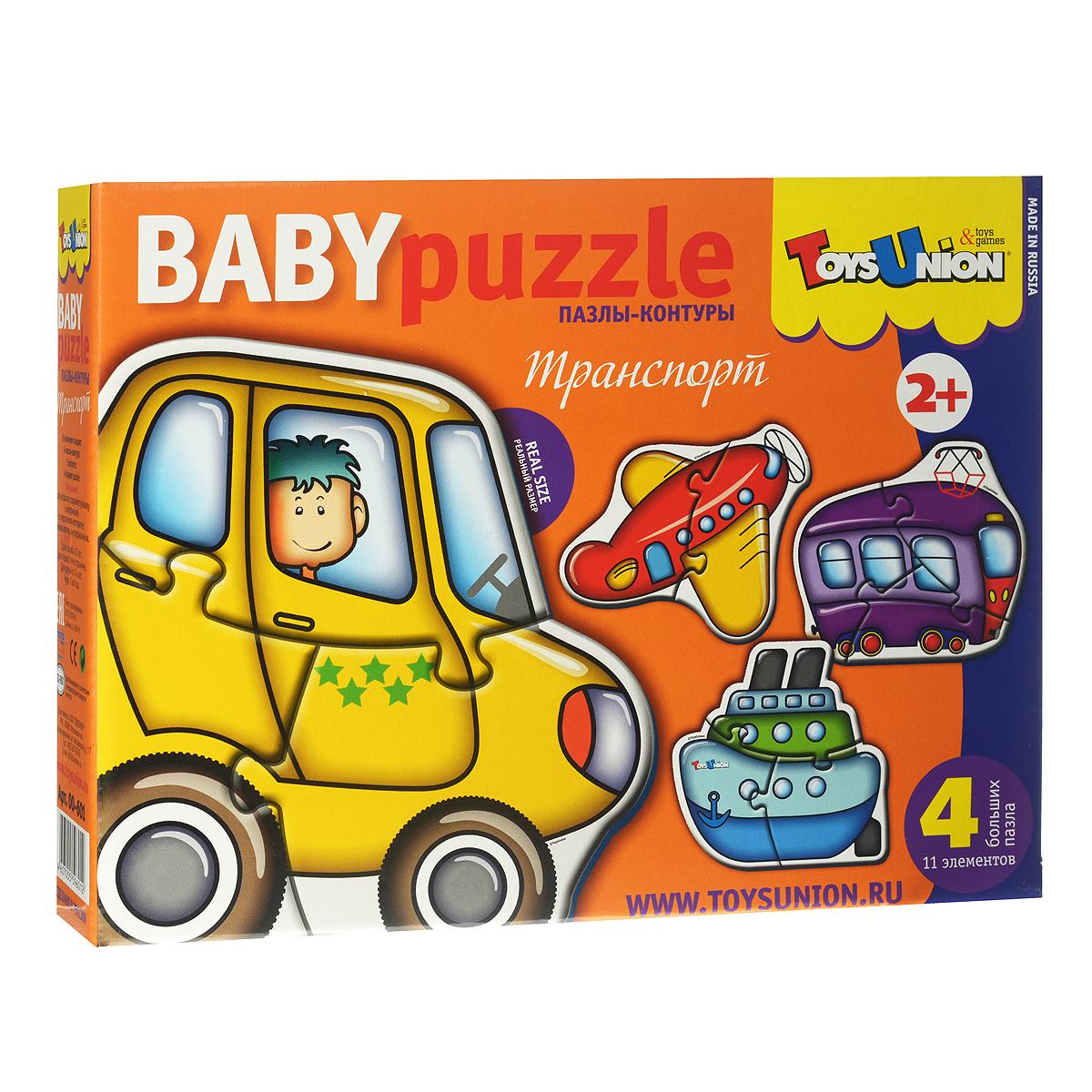 Пазл ToysUnion Транспорт, фигурный, 4 в 1тю00-601Пазлы-контуры ToysUnion Транспорт - это увлекательная игра-головоломка, помогающая развивать у ребенка воображение, пространственное восприятие, память. Пазлы предназначены специально для маленьких детей. Малышу будет удобно брать крупные элементы в руки и самостоятельно собирать картинки. В комплект входит 11 картонных элементов, из которых можно собрать 4 картинки с изображениями общественного транспорта. Процесс собирания пазлов способствует развитию не только образного, но и логического мышления, произвольного внимания, восприятия. В частности, различению отдельных элементов по цвету, форме, размеру и т. д. Процесс собирания пазлов учит правильно воспринимать связь между частью и целым. Веселые и добрые картинки, крупные детали, выполненные из высококачественного и экологически чистого материала, доставят вашему ребенку радость и помогут познать окружающий мир.