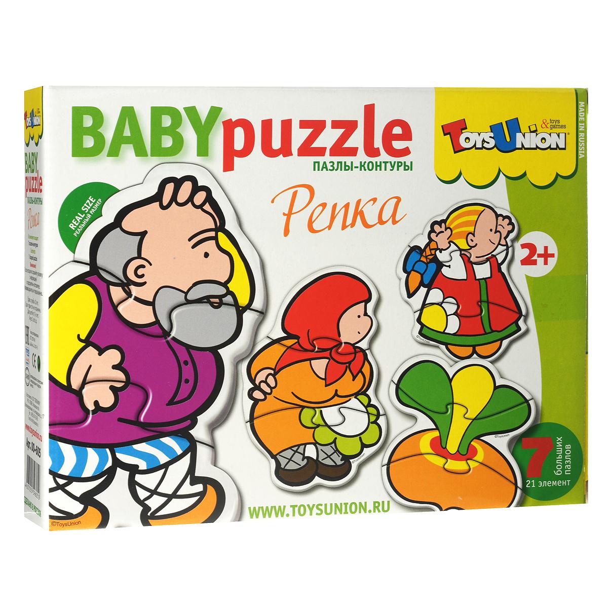 Пазл ToysUnion Репка, фигурный, 7 в 1тю00-605Пазлы-контуры ToysUnion Репка - это увлекательная игра-головоломка, помогающая развивать у ребенка воображение, пространственное восприятие, память. Пазлы предназначены специально для маленьких детей. Малышу будет удобно брать крупные элементы в руки и самостоятельно собирать картинки. В комплект входит 21 картонный элемент, из которых можно собрать 7 картинок в виде персонажей русской народной сказки Репка. Процесс собирания пазлов способствует развитию не только образного, но и логического мышления, произвольного внимания, восприятия. В частности, различению отдельных элементов по цвету, форме, размеру и т. д. Процесс собирания пазлов учит правильно воспринимать связь между частью и целым. Веселые и добрые картинки, крупные детали, выполненные из высококачественного и экологически чистого материала, доставят вашему ребенку радость и помогут познать окружающий мир.