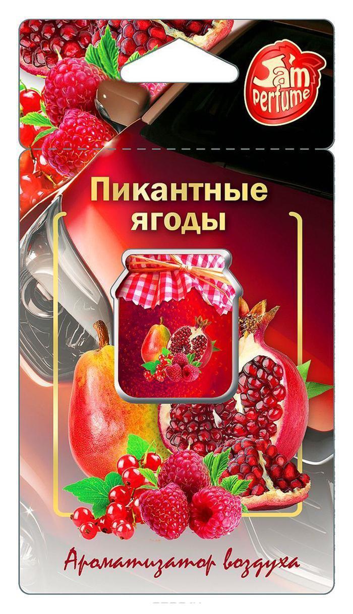 Ароматизатор мембранный J-1 Пикантные ягоды серии Jam perfume, 1/40J-1Ароматизатор Jam perfume наполнит вашу машину или любое другое помещение сладким ароматом пикантных ягод. Продукция Fouette - это обширная линейка ароматов, включающая в себя как классические, так и новинки, популярность которых только набирает обороты. Вся продукция Fouette производится в России. Ароматизаторы не боятся морозов, что очень важно для нашего климата.