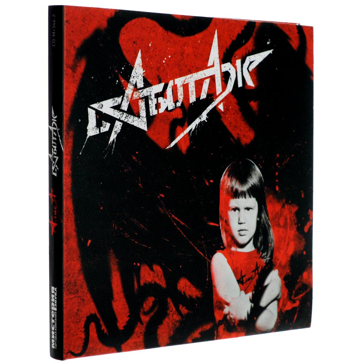 Издание упаковано в картонный DigiPack размером 14 х 19 см с 32-страничным буклетом-книгой, закрепленным в середине упаковки. Буклет содержит тексты песен на русском языке.