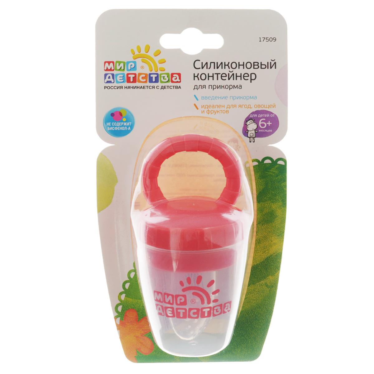 Силиконовый контейнер для прикорма Мир детства, цвет: розовый. 17509 kingdom kd 9900 ems rf electroporation beauty device