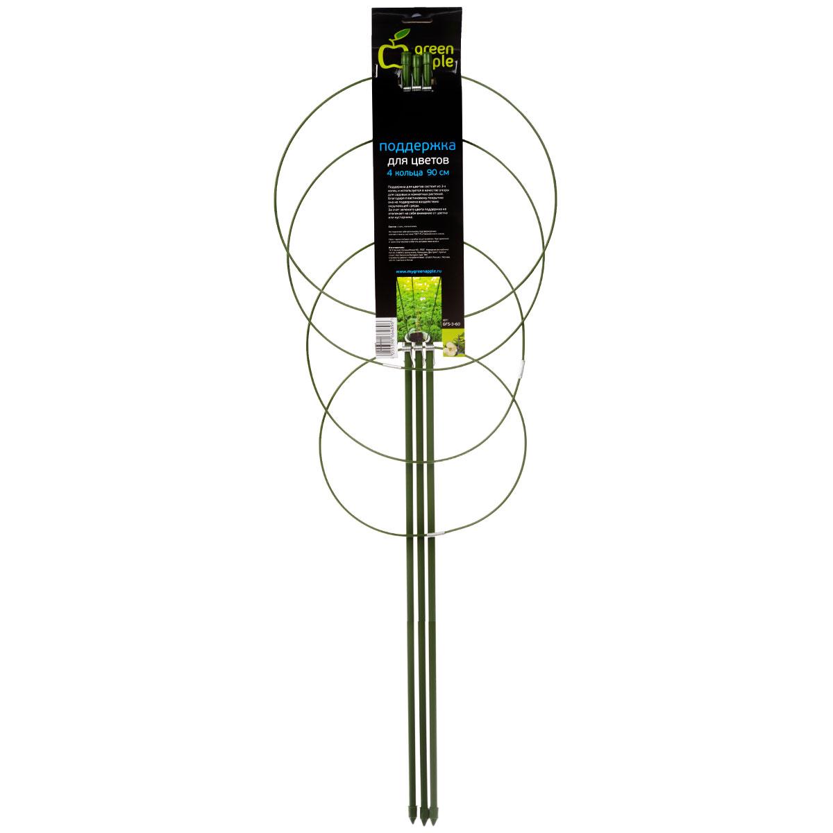 Поддержка для цветов 4 кольца Green Apple GFS-4-90, 90 смGFS-4-90Поддержка для цветов состоит из 4-х колец и используется в качестве опоры для садовых и комнатных растений. Благодаря пластиковому покрытию она не подвержена воздействию окружающей среды. За счет зеленого цвета поддержка не отвлекает на себя внимание от цветка или кустарника.