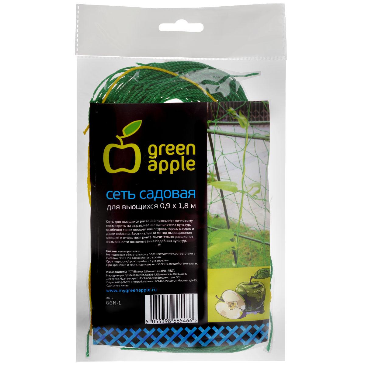 Сеть садовая для вьющихся Green Apple GGN-1, 0,9 х 1,8 мGGN-1Сеть для вьющихся растений позволяет по-новому посмотреть на выращивание однолетних культур, особенно таких овощей как огурцы, горох, фасоль и даже кабачки. Вертикальный метод выращивания овощей в открытом грунте значительно расширяет возможности возделывания подобных культур.