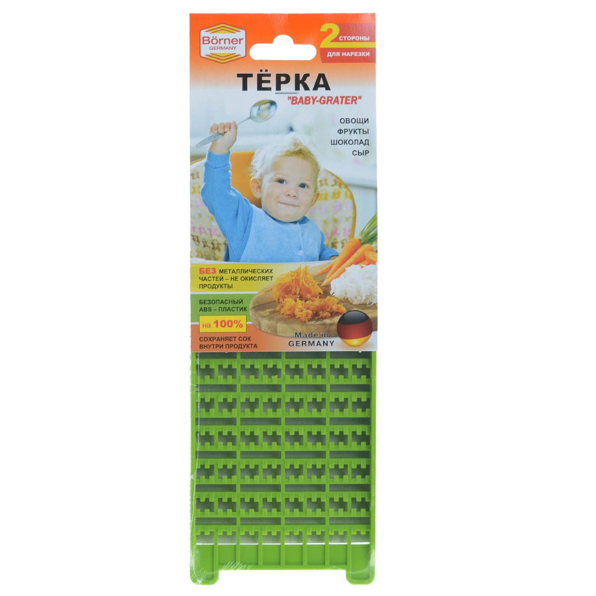 Терка Borner Baby-Grater, цвет: зеленый3810129Самое большое преимущество терки Borner Baby-Grater в том, что она не имеет металлических частей и не окисляет нарезаемый продукт. С этой теркой вы своими руками сделаете вкусное пюре или салаты из свежих овощей и фруктов для детского и диетического питания. Терка режет продукты, а не давит их, и вы будете иметь соки и витамины в салатах, а не на столе. Терка имеет рабочую поверхность с двух сторон: Сторона с крупными зубцами: Сыр, чеснок, сельдерей, морковь, яблоко, свекла, редис, шоколад, цедра цитрусовых и т.п. перерабатываются в мягкую воздушную стружку для сырых овощных и фруктовых салатов. Сторона с мелкими зубцами предназначена для измельчения овощей, фруктов и прочих продуктов в пюре. Картофель на ней перерабатывается в пюреобразную массу для оладий. Размер терки: 24,5 см х 10 см х 1,5 см.