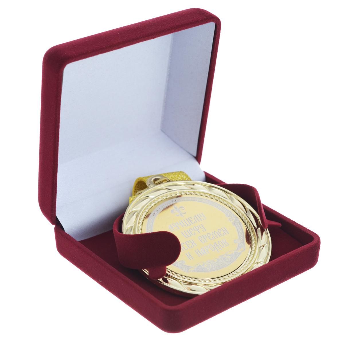 Медаль сувенирная Лучшему шефу всех времен и народов. 15 72615 726Сувенирная медаль, выполненная из металла золотистого цвета и оформленная надписью Лучшему шефу всех времен и народов, станет оригинальным и неожиданным подарком для каждого. К медали крепится золотистая лента. Такая медаль станет веселым памятным подарком и принесет массу положительных эмоций своему обладателю. Медаль упакована в подарочный футляр, обтянутый бархатистой тканью бордового цвета. Диаметр медали: 7 см. Толщина медали: 0,3 мм. Длина ленты: 37 см.