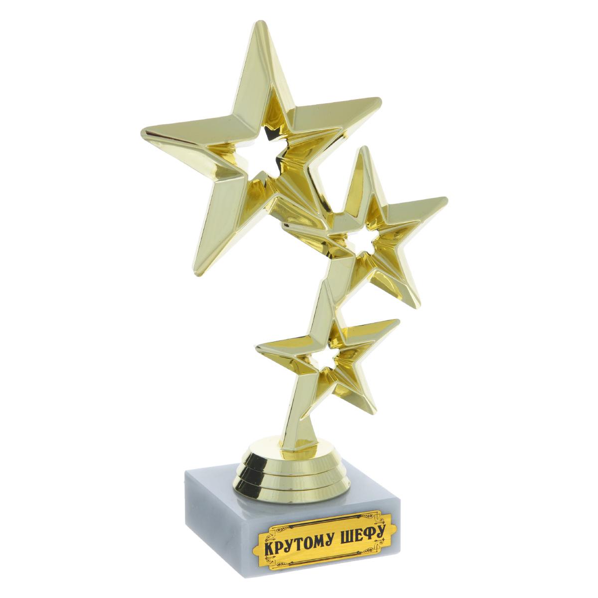 Кубок Три звезды. Крутому шефу, высота 17 см030523009Кубок Три звезды. Крутому шефу станет оригинальным сувениром. Кубок выполнен из пластика с золотистым покрытием в виде трех звезд. Основание изготовлено из искусственного мрамора и оформлено надписью: Крутому шефу. Такой кубок обязательно порадует получателя, вызовет улыбку и массу положительных эмоций.