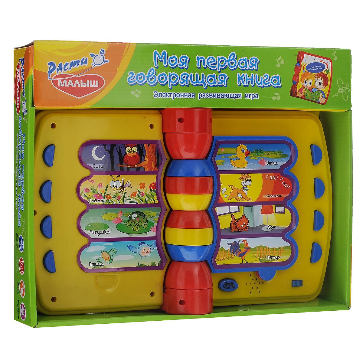 Развивающая игрушка Расти малыш Моя первая говорящая книга, цвет: желтый3089желтыйРазвивающая игрушка Расти малыш Моя первая говорящая книга заинтересует малыша и займет его на долгое время. Игрушка выполнена из высококачественного безопасного пластика в виде книжки, которая прекрасно послужит и для развлечения, и для обучения. Книга содержит 8 страниц, которые помогут малышу познакомиться с домашними и дикими животными, птицами, насекомыми, транспортом, музыкальными инструментами. Книжка умеет разговаривать, она называет тот предмет, на который нажмет малыш, а также имитирует голоса животных и звуки предметов и воспроизводит веселые песенки. В процессе игры с развивающей книгой у детей развиваются зрительное и слуховое восприятие, моторика, воображение, тренируется память, а так же ребенок увеличивает словарный запас. Рекомендуется докупить 2 батарейки типа АА напряжением 1,5 V (товар комплектуется демонстрационными).