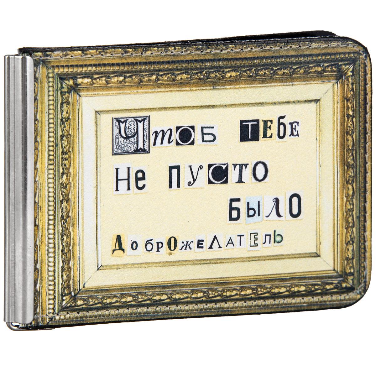 """Зажим для денег ОРЗ-Дизайн """"Чтоб тебе не пусто было"""". Орз-0030"""