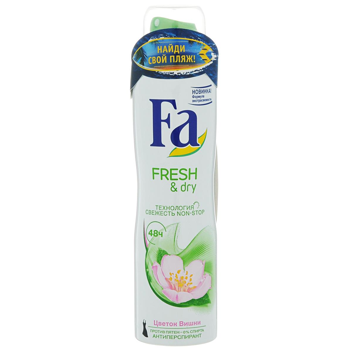 FA Дезодорант-аэрозоль женский Fresh&Dry Цветок Вишни, 150 мл1208368521Откройте для себя 48 ч. длительной део-защиты, которая нейтрализует запах и мгновенно дарит свежий аромат цветов вишни именно тогда, когда это необходимо. - Эффективная защита против запаха пота - Длительная свежесть - Без белых пятен - Хорошая переносимость кожей - Протестировано дерматологами