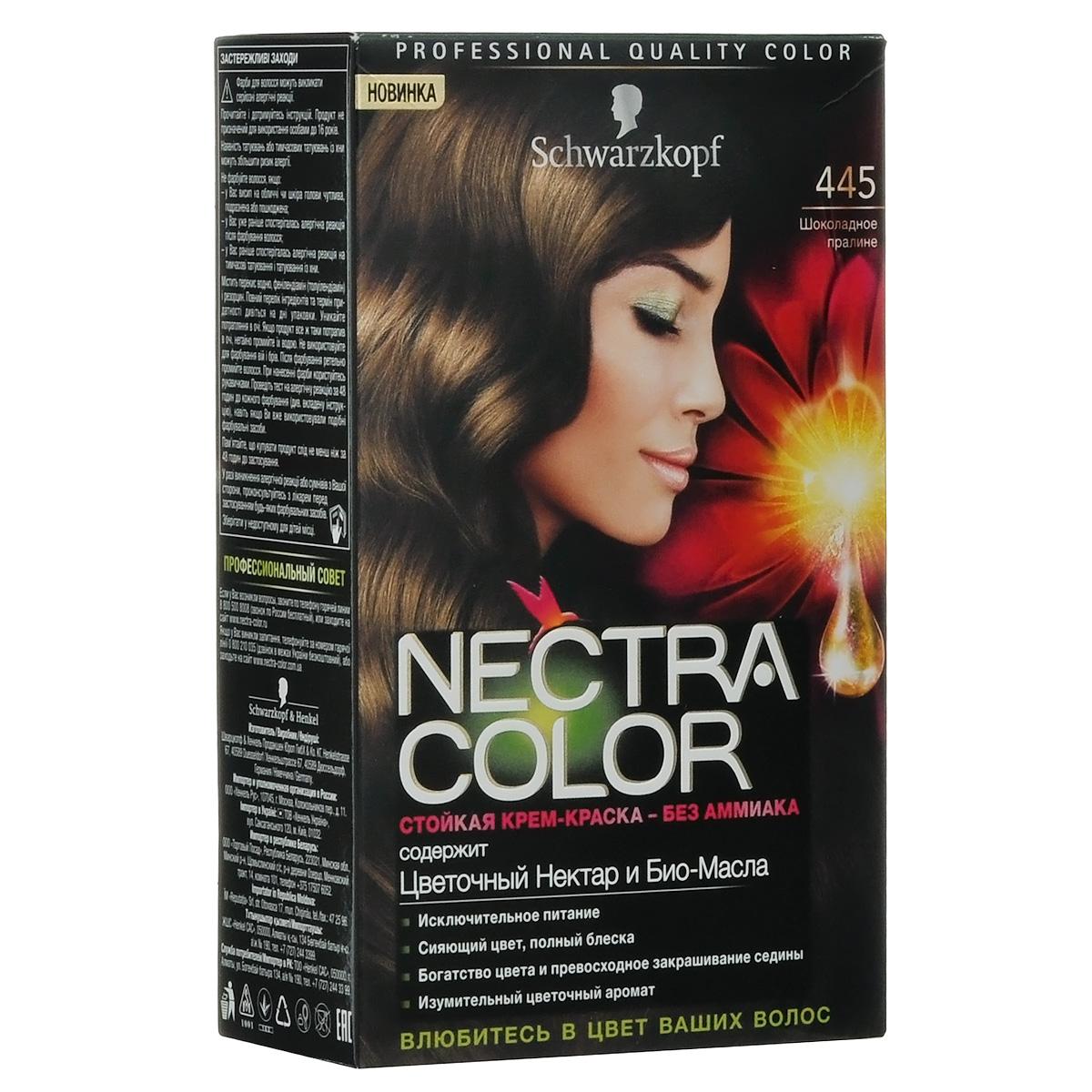 Schwarzkopf Краска для волос Nectra Color, оттенок 445 Шоколадное пралине, 142,5 мл934280210Стойкая крем-краска Nectra Color придает волосам роскошный цвет, при этом делая их невероятно красивыми и ухоженными. Формула без аммиака с улучшенной системой доставки красителя маслами использует силу и свойство масел максимизировать действие красителя. Богатство цвета и изумительный цветочный аромат вдохновят Вас, а превосходное питание придаст Вашим волосам еще больше шелковистости.