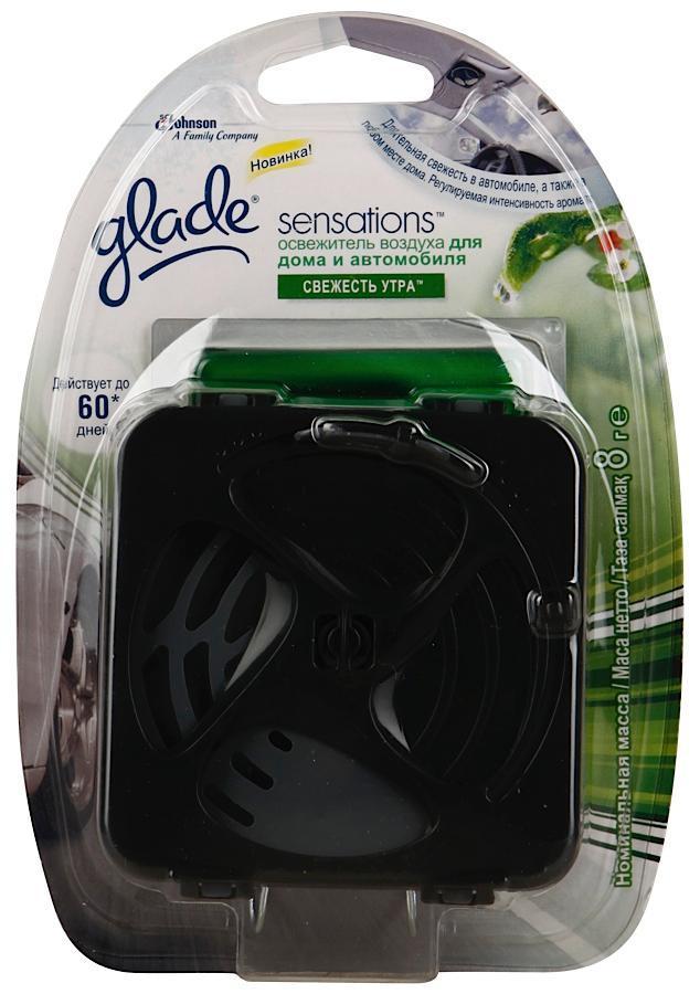 Освежитель воздуха Glade Свежесть утра, для дома и автомобиля, 8 г636948Широкий выбор ароматов и держателей на любой вкус.Натуральные ароматические масла.Компактный размер.Удобное крепление для любого автомобиля.Регулятор запаха.