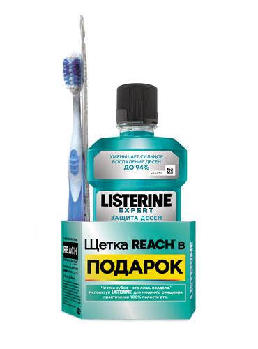 LISTERINE Expert защита десен Ополаскиватель для полости рта + REACH® Floss Clean Зубная щетка средняя в ПОДАРОК305940521• Уничтожает бактерии, взывающие заболева- ния десен, эффективнее, чем лидер рынка* • Уменьшает сильное воспаление десен до 94%