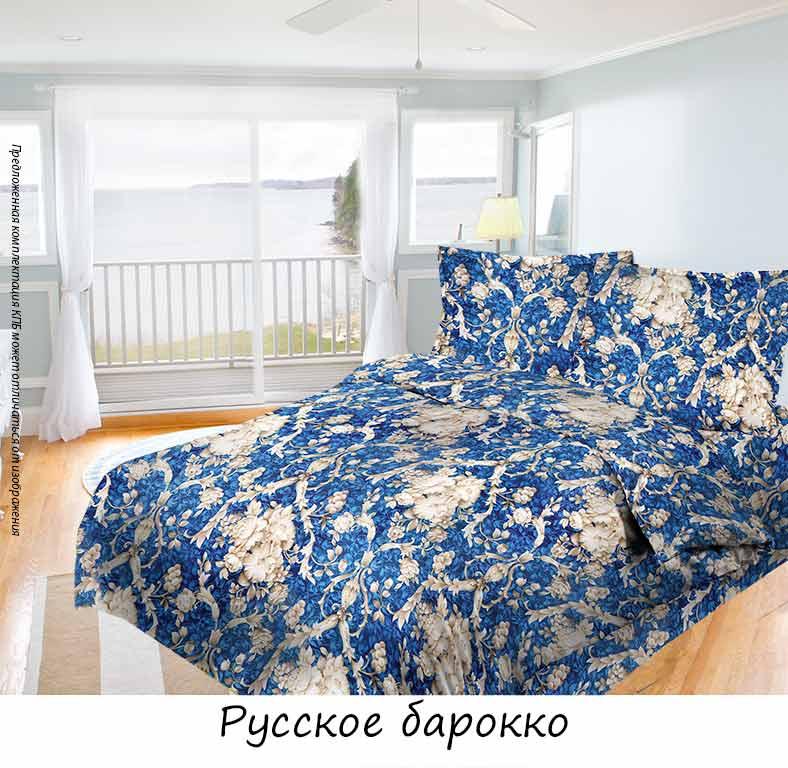 Комплект белья Олеся Русское барокко, евро, наволочки 70х70, цвет: синий. 20501159242050115924Комплект постельного белья Олеся Русское барокко выполнен из бязи (100% натурального хлопка). Комплект состоит из пододеяльника, простыни и двух наволочек. Постельное белье оформлено ярким красочным рисунком. Гладкая структура делает ткань приятной на ощупь, мягкой и нежной, при этом она прочная и хорошо сохраняет форму. Ткань легко гладится. Благодаря такому комплекту постельного белья вы сможете создать атмосферу роскоши и романтики в вашей спальне. В комплект входят: Пододеяльник - 1 шт. Размер: 200 см х 220 см. Простыня - 1 шт. Размер: 220 см х 240, см. Наволочка - 2 шт. Размер: 70 см х 70 см. УВАЖАЕМЫЕ КЛИЕНТЫ! Обращаем ваше внимание, что предложенная комплектация комплекта постельного белья может отличаться от изображения.