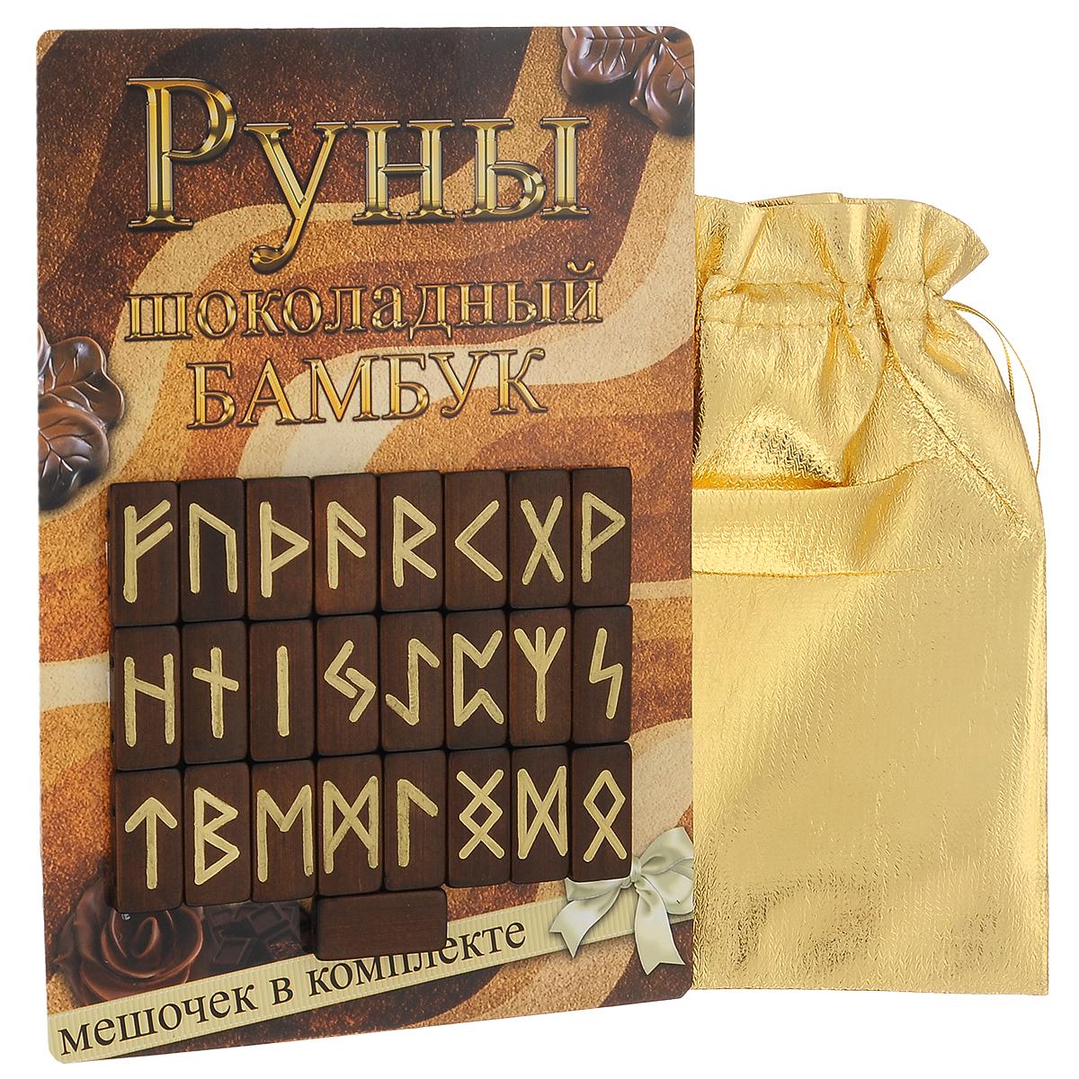 Руны деревянные АРТтема21 Шоколадный бамбук, с мешочком, 25 штук. РШБРШБРуны для гадания изготовлены из бамбука шоколадного цвета. Набор состоит из 24 рун старшего футарка, на каждой из которых желтой краской начертан свой знак, и одной пустой руны - так называемой руны Одина. В комплект входит парчовый мешочек золотистого цвета на завязках. Руны - это не только древнейший оракул скандинавских и германских племен Северной Европы, это еще и устоявшаяся магическая система гадания, помогающая находить ответы и пути решения самых разных проблем и вопросов. При достойном отношении к Рунам как к серьезному гаданию, вы убедитесь, что Руны могут помогать находить верные решения в сложных ситуациях, направлять ваши собственные решения в верное русло, показав вероятные события, предоставив на выбор несколько путей и предложив решение проблемы на тот случай, если неблагоприятному предсказанию все же суждено сбыться.
