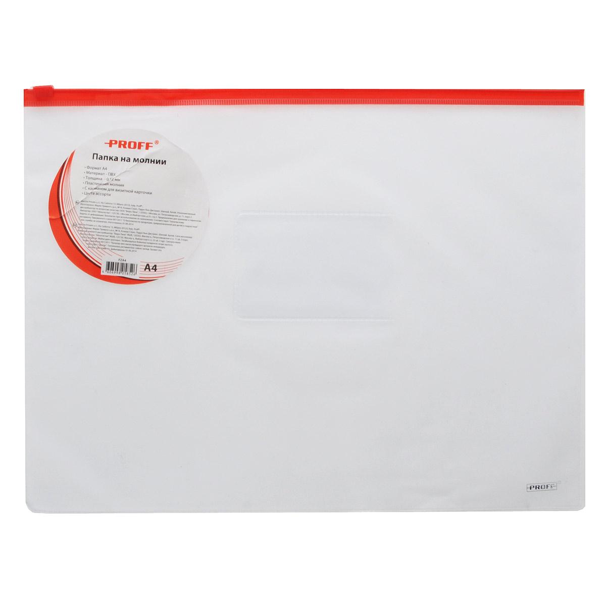 Папка на молнии Proff, цвет: прозрачный. Формат A4FZA4Папка на молнии Proff - это удобный и функциональный офисный инструмент, предназначенный для хранения и транспортировки рабочих бумаг и документов. Папка изготовлена из износостойкого прозрачного ПВХ и закрывается на пластиковую застежку-молнию. Снаружи имеется кармашек для визитной карточки. Папка - это незаменимый атрибут для студента, школьника, офисного работника. Такая папка надежно сохранит ваши документы и сбережет их от повреждений, пыли и влаги. Без наполнения.