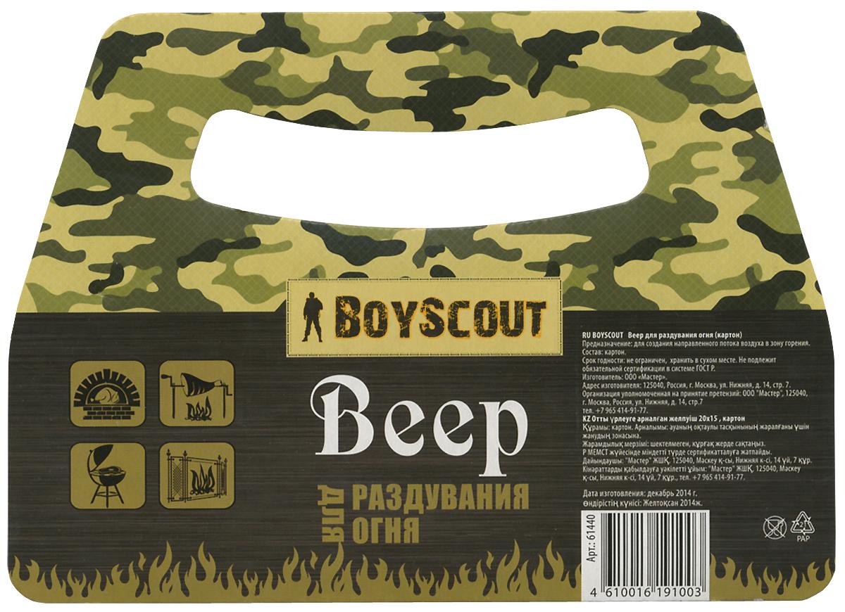 Веер для раздувания огня Boyscout, картонный, 21 х 15 см61440Картонный веер Boyscout предназначен для раздувания огня во время приготовления блюд на открытом воздухе.