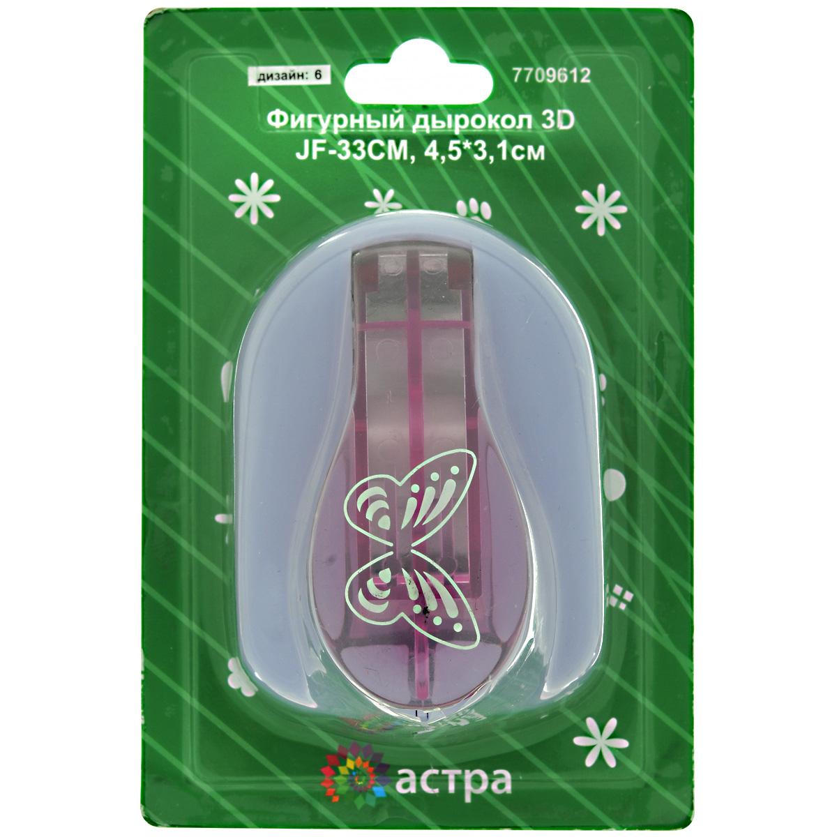 Дырокол фигурный Астра Бабочка. 7709612_67709612_6 - бабочкаДырокол Астра Бабочка, изготовленный из прочного металла и пластика, поможет вам легко, просто и аккуратно вырезать много одинаковых мелких фигурок. Режущие части компостера закрыты пластиковым корпусом, что обеспечивает безопасность для детей. Вырезанные фигурки в виде бабочек накапливаются в специальном резервуаре. Можно использовать вырезанные мотивы как конфетти или для наклеивания. Дырокол подходит для разных техник: декупажа, скрапбукинга, декорирования. Размер дырокола: 9 см х 6,5 см х 6 см. Размер вырезного отверстия: 4,5 см х 3,1 см.