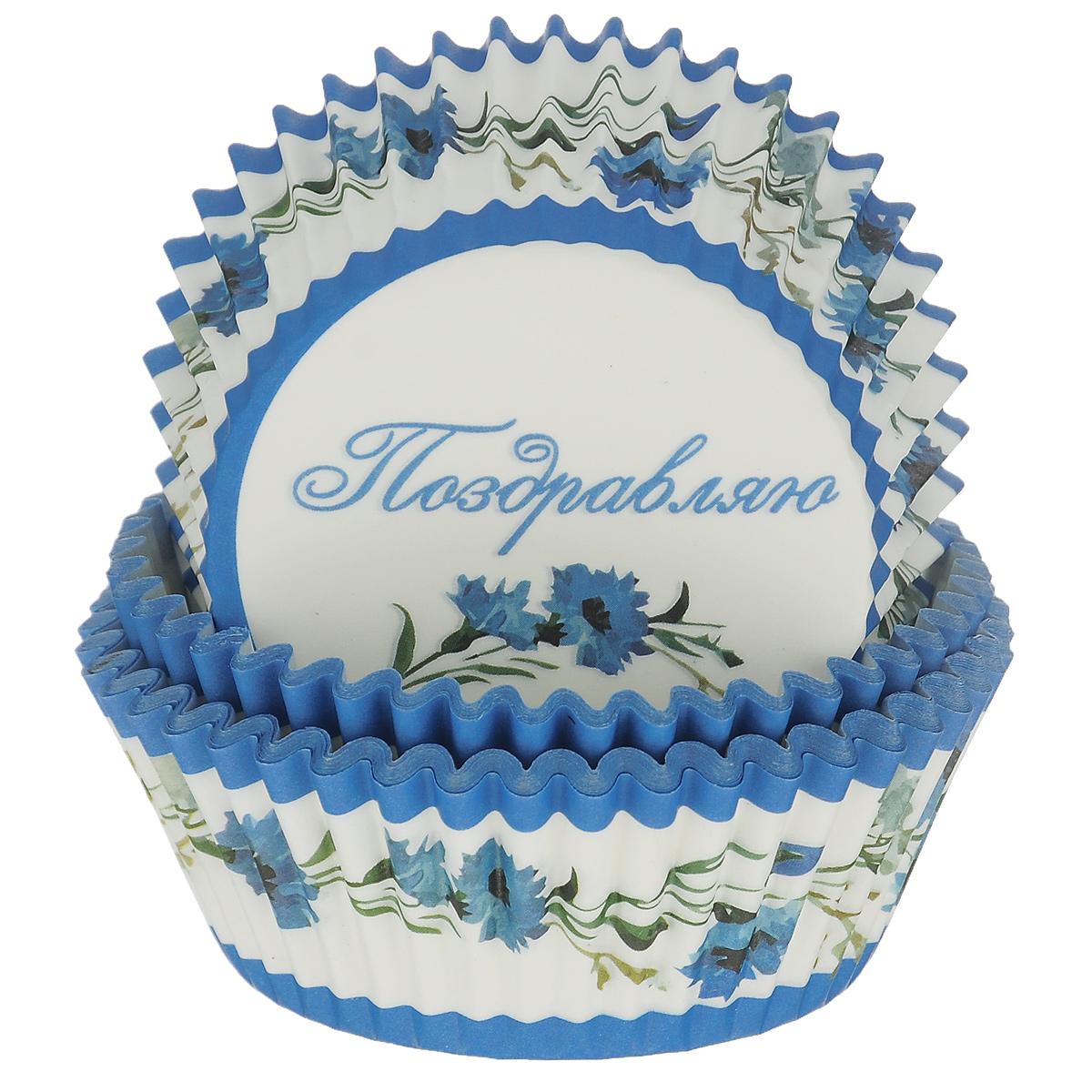 Набор бумажных форм для кексов Dolce Arti Васильки, цвет: синий, белый, диаметр дна 5 см, 50 штDA080215Набор Dolce Arti Васильки состоит из 50 бумажных форм для кексов, оформленных изображением васильков. Дно форм оформлено надписью Поздравляю. Они предназначены для выпечки и упаковки кондитерских изделий, также могут использоваться для сервировки орешков, конфет и много другого. Для одноразового применения. Гофрированные бумажные формы идеальны для выпечки кексов, булочек и пирожных. Высота стенки: 3 см. Диаметр по верхнему краю: 7 см. Диаметре дна: 5 см.