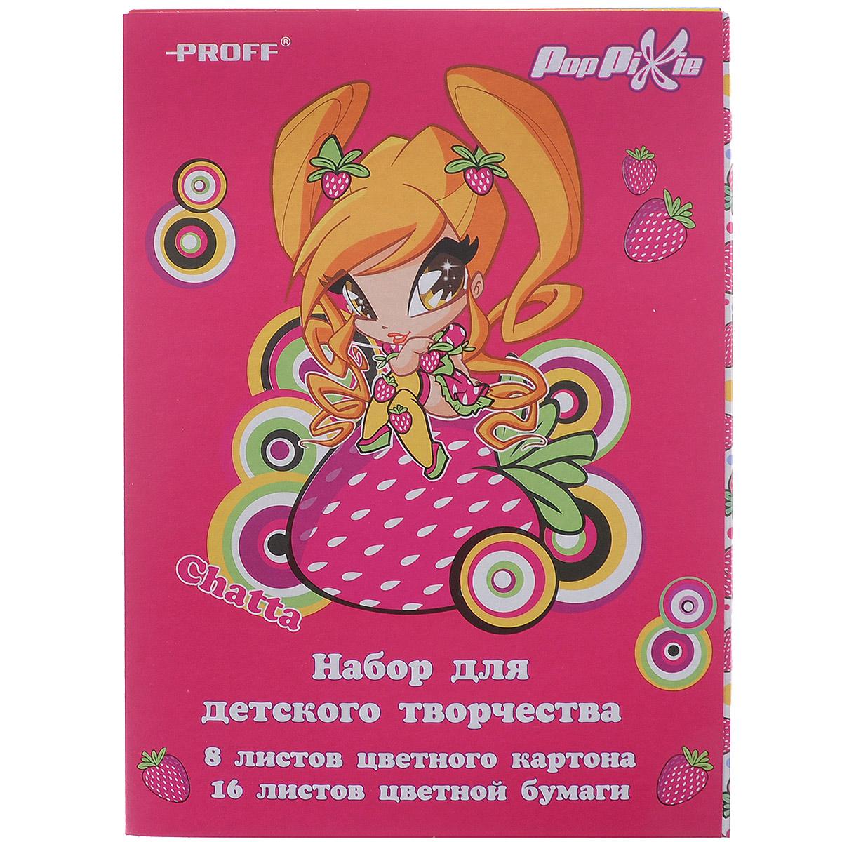Набор для детского творчества Proff PopPixiePP15-CCPS24Набор для детского творчества Proff PopPixie содержит 8 листов цветного мелованного картона и 16 листов цветной бумаги следующих цветов: желтого, красного, коричневого, малинового, оранжевого, зеленого, черного, синего, белого. Создание поделок из цветной бумаги и картона - это увлекательнейший процесс, способствующий развитию у ребенка фантазии и творческого мышления. Набор упакован в картонную папку с цветным изображением прекрасной Пикси-Чатты.