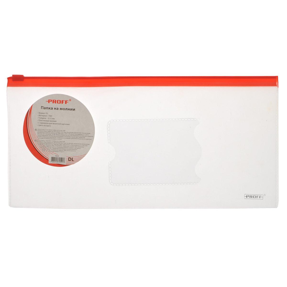 Папка на молнии Proff, 26 см х 12,5 смFZCHПапка Proff - это удобный и функциональный инструмент, который идеально подойдет для хранения различных письменных принадлежностей. Папка изготовлена из полипропилена и надежно закрывается на пластиковую застежку-молнию. Изделие оснащено специальным внешним карманом для визитной карточки. Такая папка практична в использовании и надежно сохранит ваши ручки и карандаши, сбережет их от повреждений, пыли и влаги.