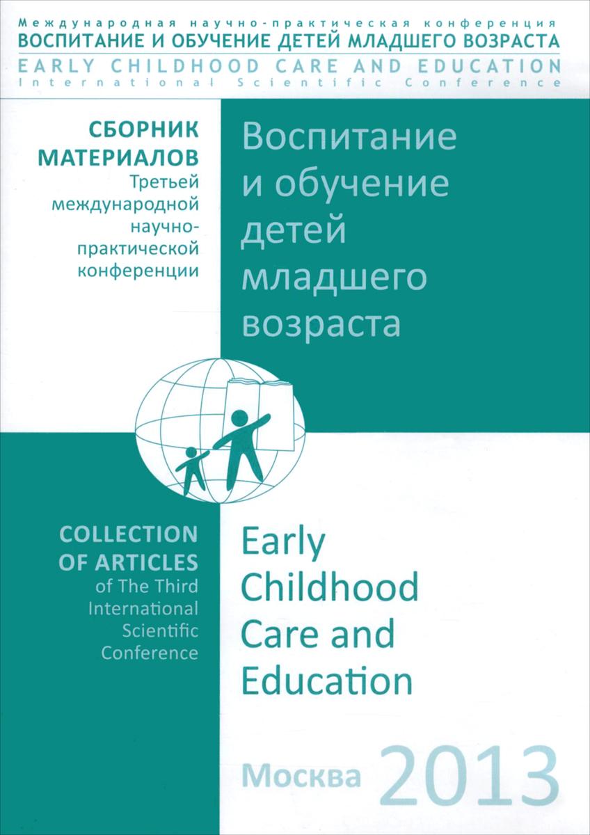 Воспитание и обучение детей младшего возраста. Сборник материалов третьей международной научно-практической конференции