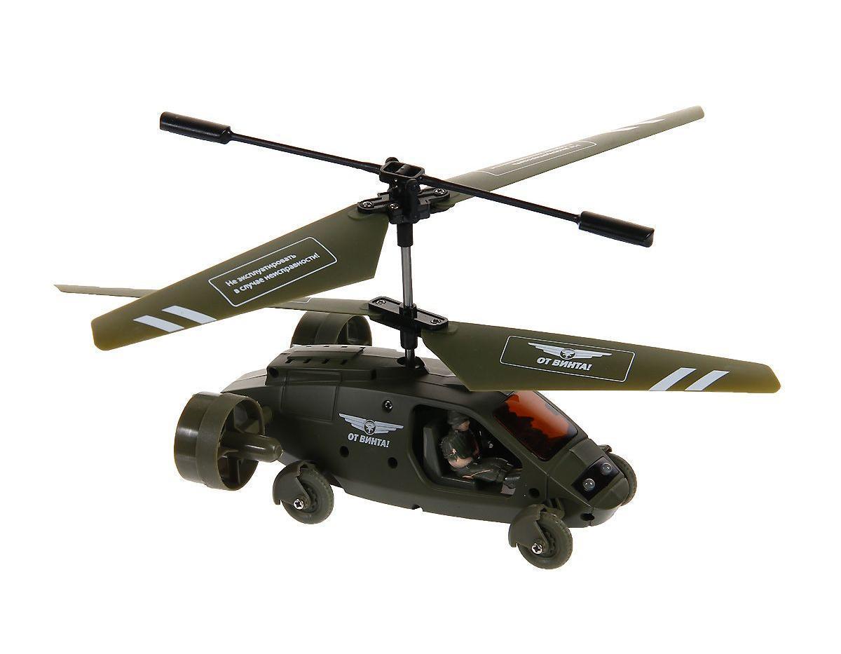От винта! Вертолет-машина на радиоуправлении Fly-023187225Вертолет-машина с дистанционным управлением на инфракрасных лучах. Двойная функция полета в воздухе и управления на поверхности. Режим полета: вверх/вниз, вправо/влево, вперед/назад, вращение. Режим машины: вперед/назад, вправо/влево. Игрушка способствует развитию моторики и логики, учит координации в пространстве, тренирует реакцию и сообразительность. Предназначено для игры в помещении. Для работы пульта управления необходимо купить 6 батареек типа АА (в комплект не входят).