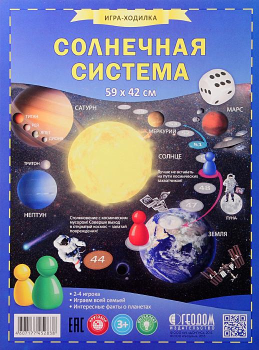 Игра-ходилка Солнечная система4607177452838Игра-ходилка Солнечная система - это не только отличный способ занять ребенка и его друзей (хотя время за игрой можно проводить и в кругу семьи), это еще и способ обучения! Странствуя по просторам солнечной системы, вы сможете узнать о расположении планет и их спутников, увидите, какие опасности подстерегают человека в космосе.