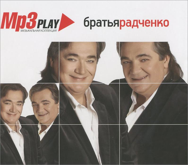 Zakazat.ru: Братья Радченко (mp3)