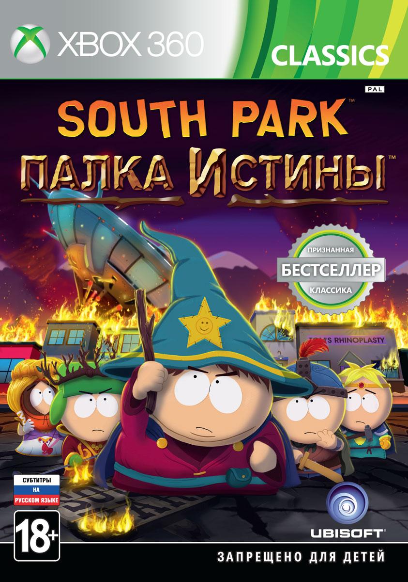 South Park: Палка ИстиныСногсшибательная игра от создателей культового мультсериала South Park, Трэя Паркера и Мэтта Стоуна! Из тусовки четвероклассников, устраивавших жестокие сражения на школьном дворе, возвысится юный герой, которому суждено стать спасителем Южного парка. Готовьтесь, ибо вас ждет эпическая сага о борьбе за… крутизну. Вот уже тысячи лет прошло с тех пор, как началась великое противостояние людей и эльфов за обладание Палкой Истины. Но скоро все изменится! Слухи о новом пацане, чье появление было предсказано звездами, разлетаются, как лесной пожар. И стоило колесам пророчества коснуться маленького городка в Колорадо, как началось ваше путешествие навстречу легенде. Проложите свой путь по улочкам Саус Парка, сражаясь с людьми-крабами, кальсонными гномами, полчищами хиппи и другими порождениями Темных Сил. Достаньте оружие и снаряжение, достойные величайших героев древности. Отыщите Палку Истины и добейтесь уважения самых крутых парней в начальной школе. Вы же не хотите, чтобы...