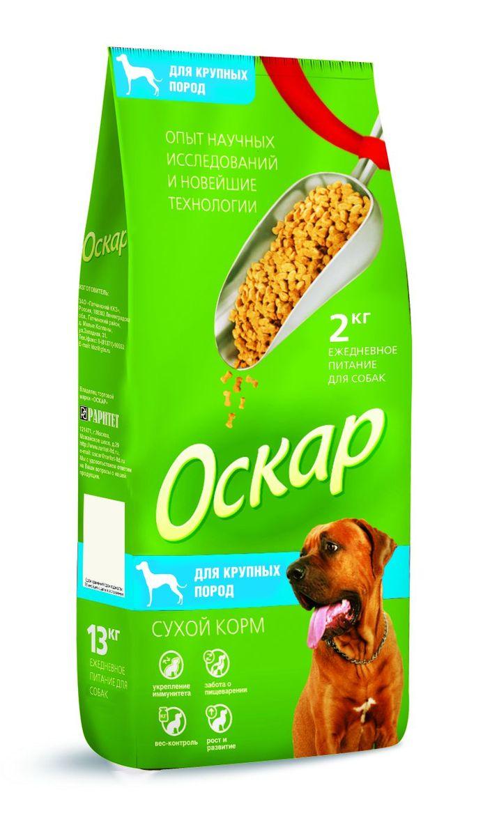 Корм сухой Оскар для собак крупных пород, 2 кг2126Сухой корм Оскар является вкусным и полезным питанием для щенков всех пород. Благодаря специально подобранным компонентам, корм Оскар: укрепляет и поддерживает иммунную систему; обеспечивает правильное пищеварение; способствует росту здоровой, густой и блестящей шерсти; укрепляет костную систему и суставы; помогает поддерживать оптимальный вес собаки; уменьшает образование зубного камня. Корм Оскар изготавливается из натуральных продуктов высшего качества, не содержит красителей и вкусовых добавок, сочетает в себе все необходимые для здоровья и нормального развития вашего любимца витамины и минеральные вещества. Состав: мясо, мясные субпродукты, злаки, рыба и рыбные субпродукты, мясокостная мука, животные и растительные белки, минеральные вещества, жиры и масла, овощи, витамины и микроэлементы. Анализ: протеин 24%, жир 7%, влажность 10%, зола 7%, клетчатка 5%, витамин А 5000 МЕ/кг, витамин Д 500 МЕ/кг,...