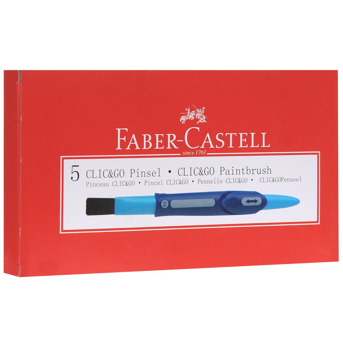 """Набор плоских кистей Faber-Castell """"Click&Go"""", 1 см, 5 шт. 181513"""